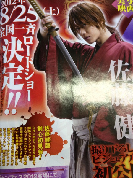 "First Image of Takeru Satoh as Kenshin Himura for ""Rurouni Kenshin"" Film"