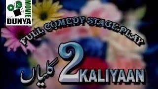 NEW PAKISTANI PUNJABI STAGE DRAMA 2014 2Kaliyaan FULL HD