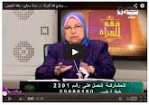 - برنامج فقه المرأه مع د. سعاد صالح حلقة الخميس 28-8-2014