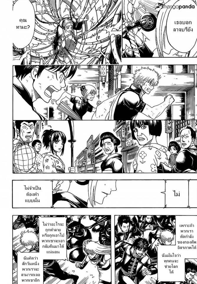 Gintama ตอนที่ 610 TH แปลไทย