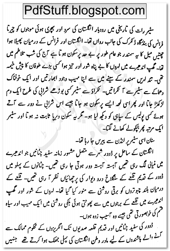 Sample pages of Piyar Ka Pehla Sheher Urdu Novel