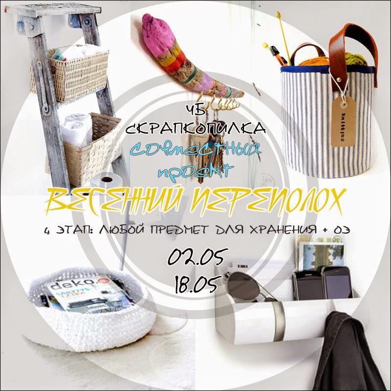 http://scrapkopilka.blogspot.com/2014/05/4.html