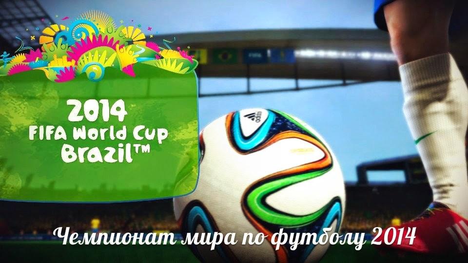Самое важное - Чемпионат мира по футболу 2014