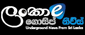 Lanka e Gossip News|Gossip Lanka News|Gossip Lanka|Lanka Gossip