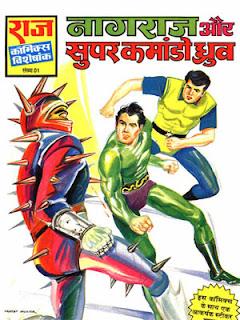 NAGRAJ AUR SUPER COMMANDO DHRUVA (Nagraj Hindi Comic)