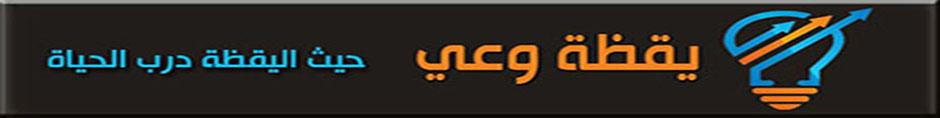 مدونـة يقظة وعــي