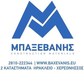 ΜΠΑΞΕΒΑΝΗΣ - Construction Materials