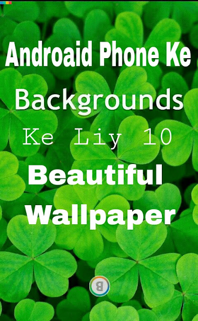Android phone ke background ke liy 10 beautiful wallpapers