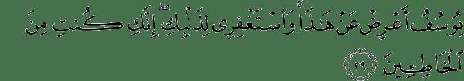 Surat Yusuf Ayat 29