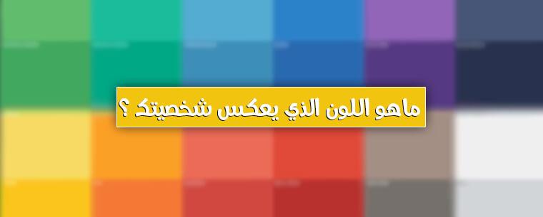 ماهو اللون الذي يعكس شخصيتك ؟ إليك الإجابة من موقع Freeiqquizz