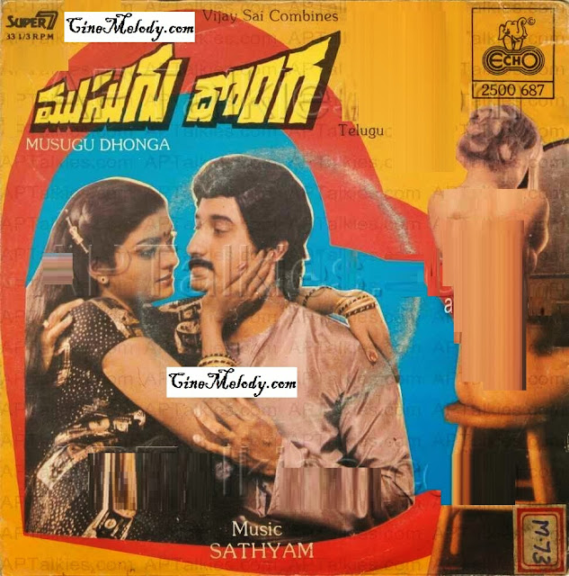 Musugu Donga Telugu Mp3 Songs Free  Download  1985