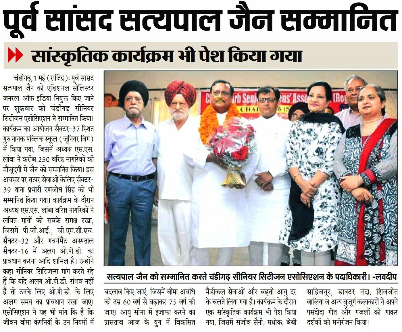 सत्य पाल जैन को सम्मानित करते चंडीगढ़ सीनियर सिटीजन एसोसिएशन के पदाधिकारी