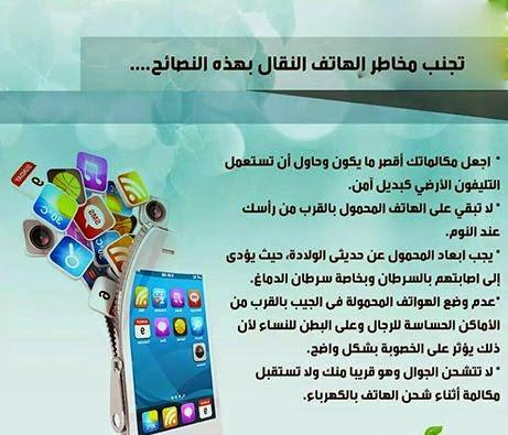 تحذيرات أثناء استخدام الموبايل