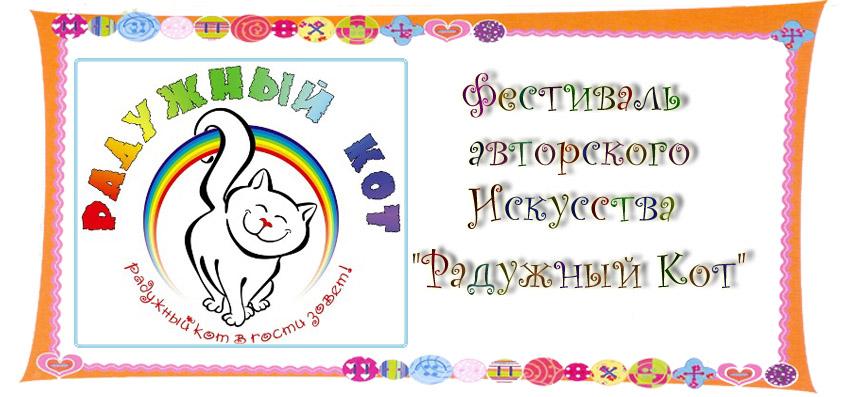 """Фестиваль авторского Искусства """"Радужный Кот"""""""