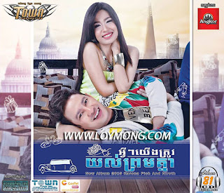 Town CD Vol 81 Full Album