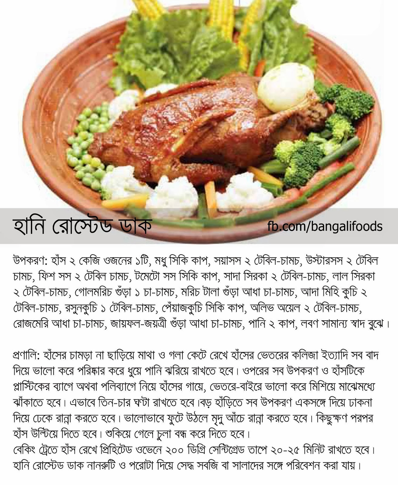 Bangali foods two duck recipes duck roast forumfinder Images