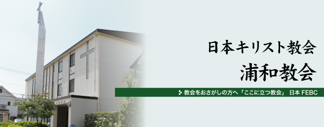 日本キリスト教会浦和教会