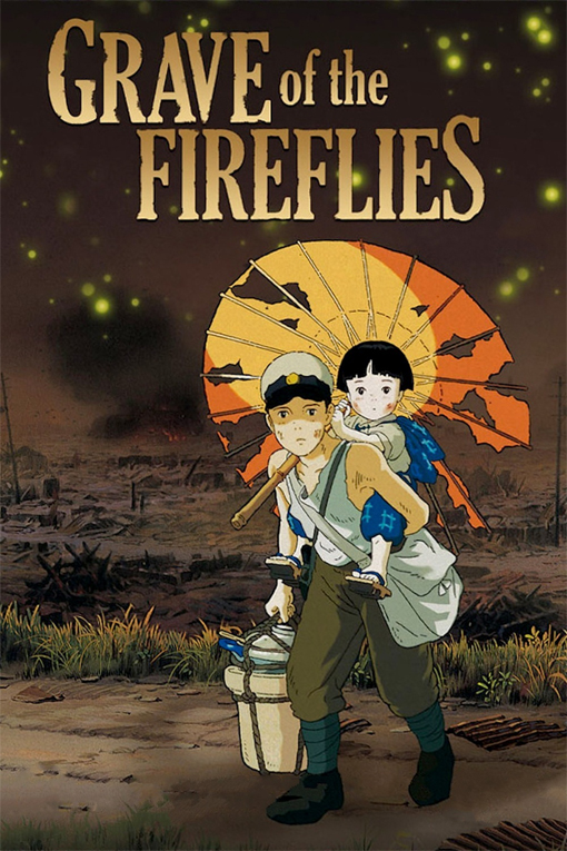 Grave of the Fireflies 火垂るの墓 (Hotaru no haka)