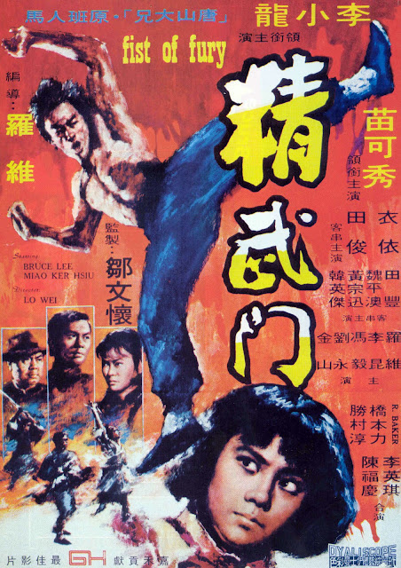 Bruce Lee's Fist of Fury poster