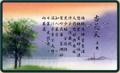 重讀白石慷而慨 江湖夜雨十年燈