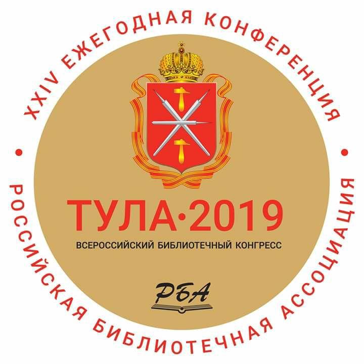 Тула -2019
