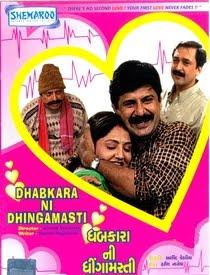Dhabkara Ni Dhingamasti Gujarati Natak DVD/VCD