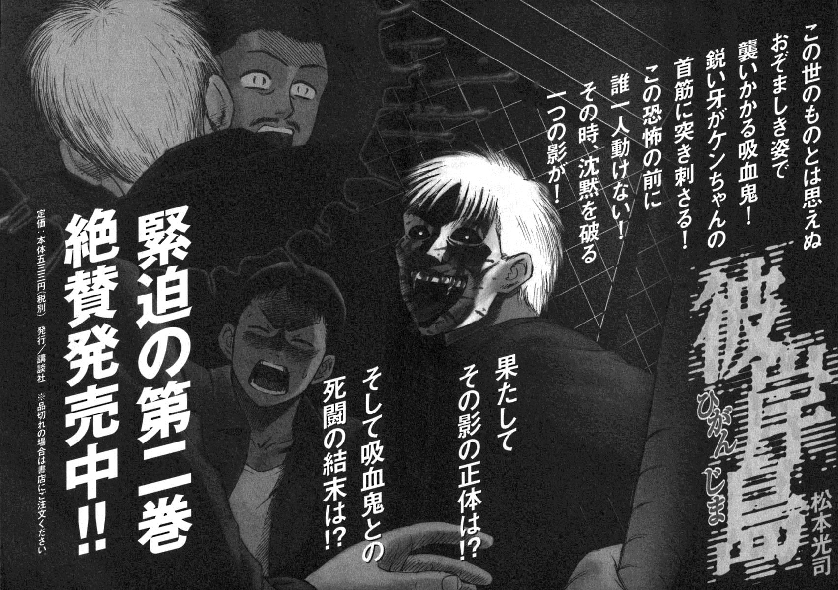 Higanjima chap 6 page 25 - IZTruyenTranh.com