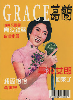 GRACE CHANG (葛蘭) SIXTIES SIREN ON SCREEN