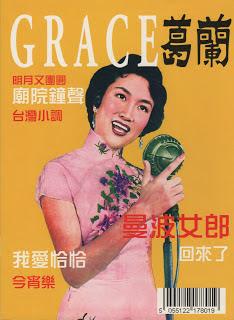 GRACE CHANG (葛蘭) SIXTIES SIREN ON SCREEN