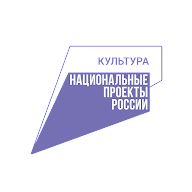 """Нацпроект """"Культура. Региональный аспект"""
