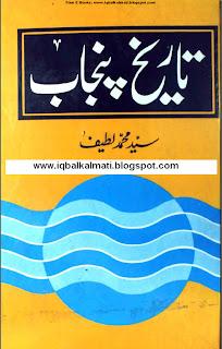 Tareekh e Punjab Iftikhar Mehboob by Saeed Muhammad Lateef