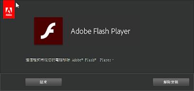 無法更新時移除舊版Adobe Flash Player,Adobe Flash Player Uninstaller V19.0.0.162 多國語言綠色免安裝版!