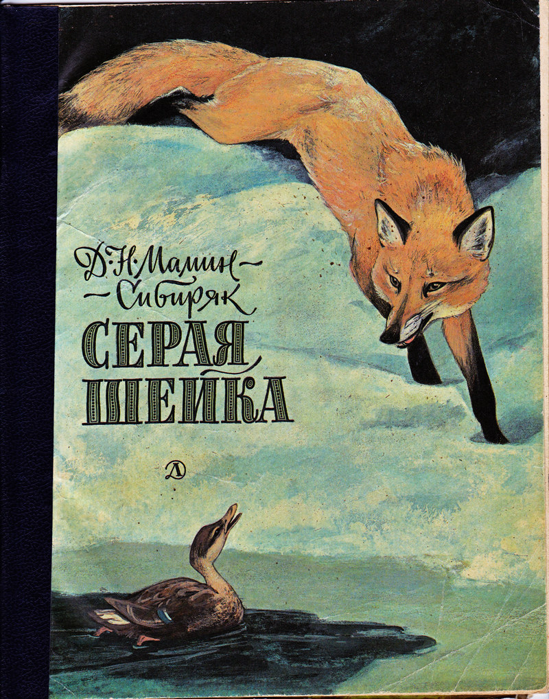 Мамин сибиряк рассказы о природе урала фото 221-578