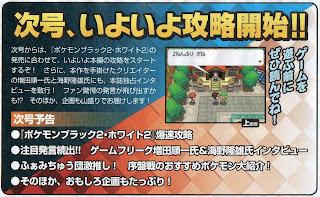 Pokemon BW2 Info on Famitsu Vol 1229 21 June 2012