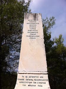 Το μνημείο της μάχης των Βασιλικών