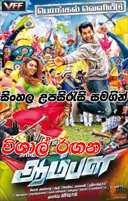 Aambala 2015 Tamil Full movie watch online with sinahal Subtitle