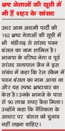 आम आदमी की 162 भ्रष्ट नेताओं की सूची में भी चंडीगढ़ से सांसद पवन बंसल का नाम शामिल है। भाजपा के वरिष्ठ नेता व पूर्व सांसद सत्य पाल जैन ने इस सम्बन्ध में कहा कि रेल स्कैम में पवन बंसल का नाम आया था और यह स्पष्ट भ्रष्टाचार का केस है। उनके भांजे के पास 90 लाख रूपये कैश मिला। उन्होंने कहा कि नैतिकता के आधार पर बंसल को चुनाव नहीं लड़ना चाहिए
