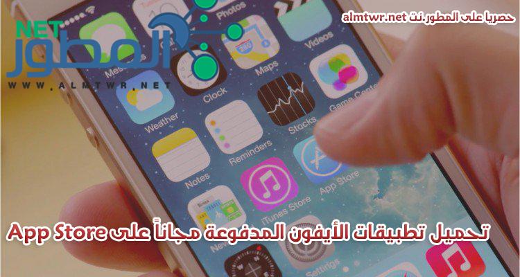 [ios8] تحميل تطبيقات الأيفون المدفوعة مجاناً على App Store