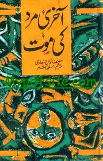 Akhri Mard Ki Maut By Nawal El Saadawi
