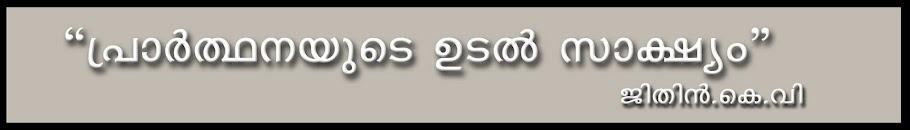 പ്രാര്ത്ഥനയുടെ ഉടല് സാക്ഷ്യം