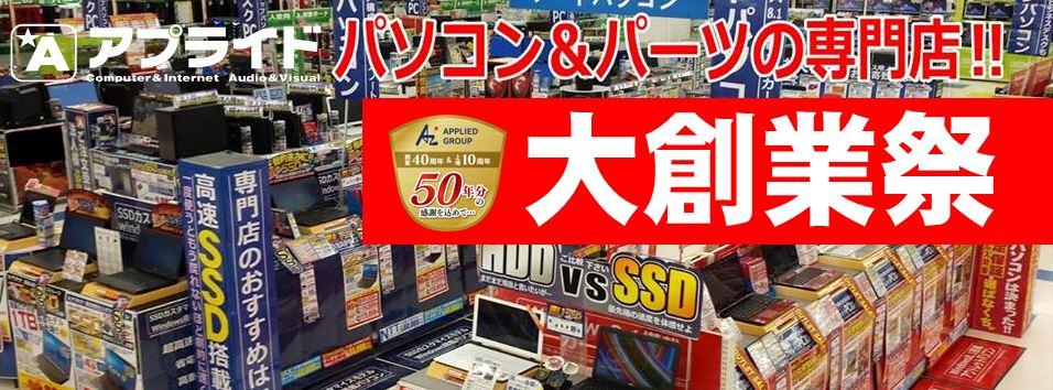 ★パソコン・Dos/vパーツ専門店 アプライド金沢店