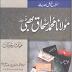 Mourakh E AhleHadith Maulana M. ishaq Bhatti
