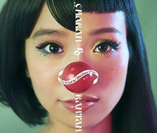 [Single] チャラン・ポ・ランタン – メビウスの行き止まり (2015.11.11/MP3/RAR)