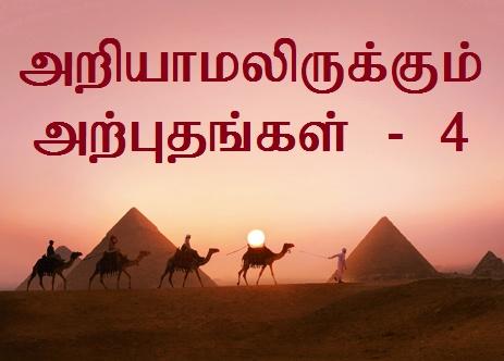 அறியாமலிருக்கும் அற்புதங்கள் Egyptian-pyramids-sunset2