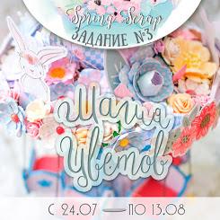 "Задание №3 ""Магия цветов"" от SpringScrap до 13 августа"