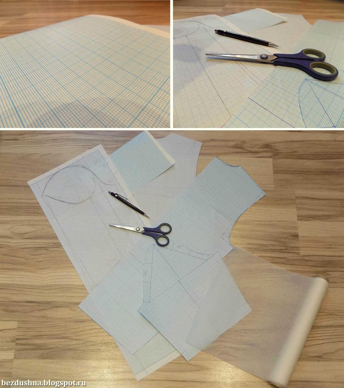 Миллиметровая бумага для выкроек