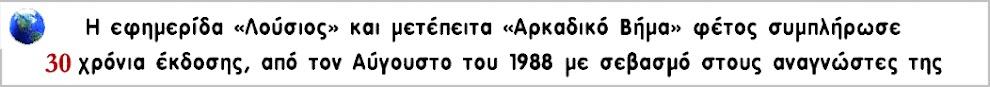 28 χρόνια