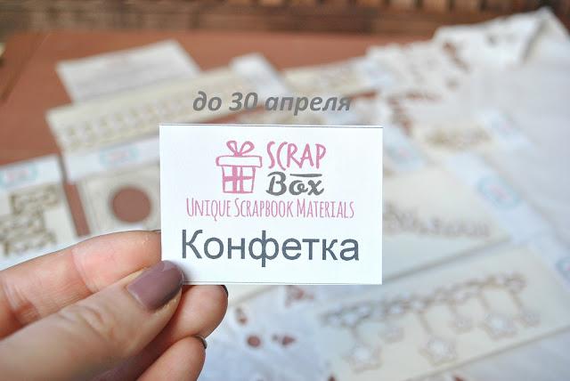 до 30 апреля конфетка от Евгении