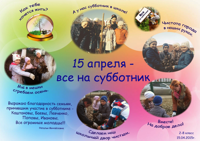 """Стенгазета """"Субботник"""""""