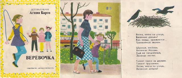 Barto, 1980, detskaya literatura